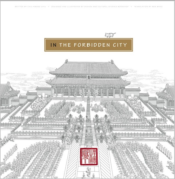 In The Forbidden City (1)